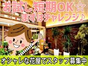 店舗は落ち着いていてとってもオシャレ!き花の杜の中にある、いつでもキレイで働きやすいお店です◎