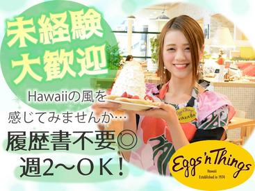 【Caféスタッフ】ハワイ&日本で大人気の有名店♪友達同士の応募OK◎20代活躍中!≫頑張り次第で最大300円の昇給あり≪
