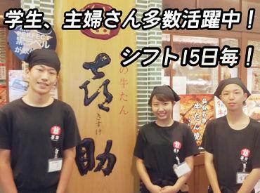 【店舗staff】\定番MENU多数→1ヶ月でマスター◎/【社割20%OFF】仙台/東京など全店利用OK!ワイワイ楽しい!大学生~主婦さん活躍中♪
