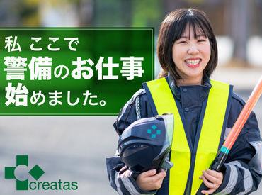 高日給+交通費一律支給+*。 直行直帰&車通勤もOK! 広島県全域に勤務地があるので、 自分にあった場所で 無理なく働けます★