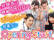 経験者さんはスキルに応じてMAX時給1900円からスタート♪毎月昇給チャンスがあるので、どんどん収入UPが目指せます!