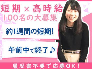 <仙台駅チカ> 通勤やお仕事ついでのお買物にも便利◎ [交通費支給あり]なので、無駄な出費もありません♪