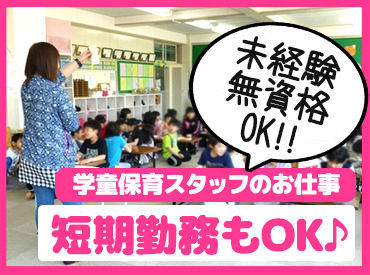 【学童保育スタッフ】資格がなくても「保育」に携われるお仕事♪主婦(夫)さんはもちろんのこと、子ども好きな学生さん(高校生OK)も歓迎!