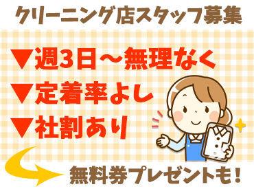 埼玉県に複数店舗があるガルボ!そんなガルボでのクリーニングが無料になるチケットのプレゼントも…!
