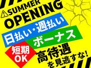 ≪日払い・週払いOK≫夏のイベント出費もこれで怖くない!まずは研修に参加するだけで2万円~GETできちゃいます★