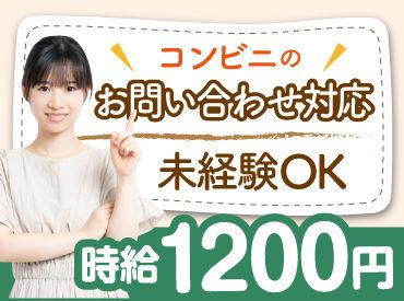 月収21万円以上可能★駅チカで通勤ラクラク♪。・