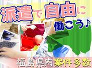≪福島県内に案件多数≫ 軽作業/事務/工場/製造… 朝だけ/夜勤/日勤/午後だけ… あなたの希望に合わせた案件をご用意します♪