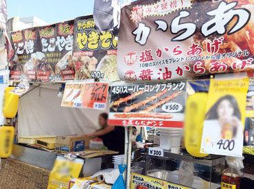 """ちょっと珍しい""""レア""""なお仕事★ 茨城県内のイベントで移動販売◎ 経験やスキルは必要ありません!"""