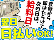 【1日~勤務OK】だから、気軽にスタート◎翌日日払いOKだから、給料即ゲット!