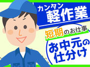 ▼短期×時給1000円 未経験OKの簡単作業♪ お仕事は8月10日(金)までです!お盆の予定がすでにあっても大丈夫!