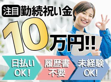 愛知県・静岡県などに勤務地・お仕事多数★ 期で安定して働ける環境がバッチリ整っています!