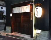 知る人ぞ知る中野の人気店◆まったり食事を楽しむお客様が多いので、接客もしやすい◎未経験歓迎!