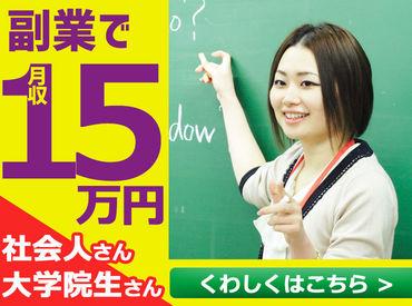 副業で日収1万円以上可能♪ 塾講師が初めての方もOK! まずは得意な科目等を面談にて教えてください☆