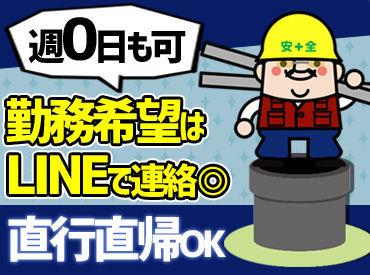 オープニングSTAFF募集中!! MAX日給2万1500円以上でガッツリ稼げます!