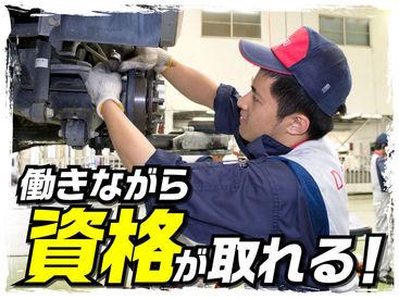 【自動車整備士アシスタント】週休2日でプライベート充実&最低1200円~の高収入で、安心♪自動車整備士さんのお手伝いのお仕事です☆