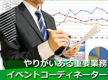 【イベントディレクター】<イベント運営をサポート>販売のポジションから一歩先へ♪経験・スキルを最大限活かせます!!【平均時給1600円】も魅力の1つ!