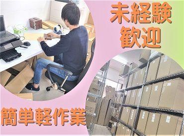 ECサイトで販売する商品の発送をお任せ!! 小物が中心なので…[軽い][簡単][ラクラク]♪ 未経験さんも大歓迎です★