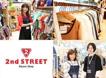 【店舗スタッフ】★楽しいリユースShop「2nd STREET」★有名ブランド~無名の名品までイロイロあります♪気に入った商品は【社員割引】でGET◎