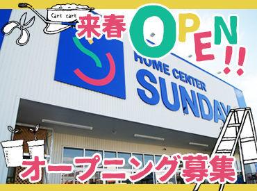 【来春オープン】☆ サンデー河北谷地店(仮称) オープニングスタッフとして、一緒に働きませんか?