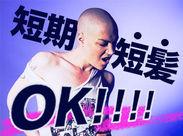 期間限定の方も!髪型にこだわる方も!! ◆ 短期 ・ 短髪 OK! ◆ 今なら「12月末までの期間限定」お仕事多数♪
