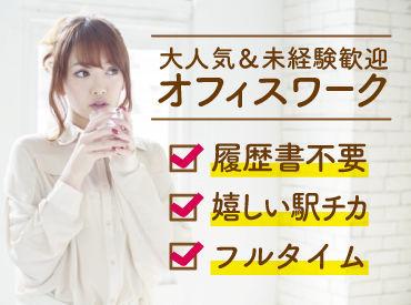 月収20万円以上可能♪安定した収入が欲しい方にオススメ!
