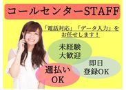 ★☆未経験OK★☆ 専任スタッフのサポート+研修で、どなたも安心◎ しかも、未経験でも時給1400円♪ ※イメージです