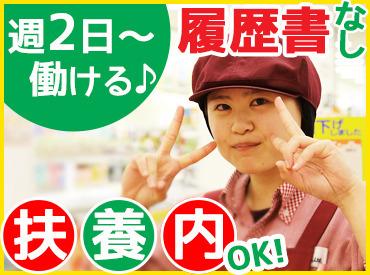 【精肉スタッフ】\ミスターマックス店内のお肉屋さん/未経験スタートOK!シンプルワーク♪◆履歴書不要!◆扶養内OK!◆平日のみOK!