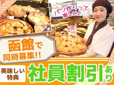 """【パン屋STAFF】""""未経験""""でも、美味しいパンが焼けるように…♪.*""""《 履歴書不要 》で始めやすい!●函館3店舗で同時募集"""