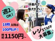 食品レジでSTAFF募集!時給1000円で効率よく稼ぎたい方にも♪ 交通費全額支給など、充実の待遇にも注目!