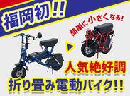 ≪男性・女性スタッフ活躍中≫移動に使用するのはこの軽い折り畳みバイク★簡単に小さく折り畳めますよ!