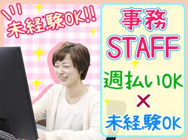 【メール対応STAFF】■上野駅スグ♪移転したばかりのOffice■□髪型・髪色・ネイル・ピアス…ALL自由□■週払いOK♪お財布のピンチももう安心■