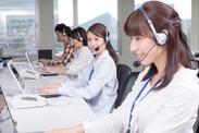 続けやすさ抜群♪シンプルな内容だから、 コールセンターでのお仕事が未経験でもスグに慣れることができますよ◎