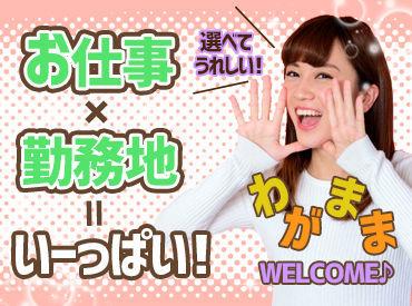 <誰でも高時給スタート!> 月収は22万円以上も?◎ はっきり言って稼げます・・・♪