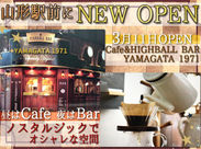 【Cafe&HIGHBALL BAR YAMAGATA1971】 3/11OPEN♪シックで大人な雰囲気の中、オシャレな時間を楽しめます+.*