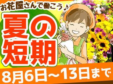 今がチャンス!期間限定★夏だけの短期バイトをしませんか?花に水をやったり、束ねたり未経験でもできるシンプル作業♪