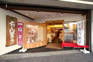 ≪小田原駅徒歩2分!≫老舗の梅専門店♪勤務場所はこの店舗と同じビル内!主婦さん中心に活躍中!
