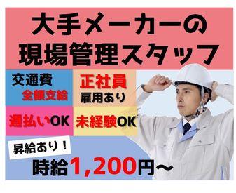 【建設現場の管理Staff】オリンピックに向けて、建築ラッシュ(^▽^)/今最も需要のある、安定のお仕事で活躍しませんか?