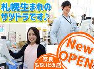 北海道から関西圏へは京都に続き2店舗目♪4月中旬オープンの綺麗な店舗で一緒に働きましょう◎お得な優遇もあり!