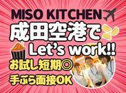 """≪海外が身近に!?≫日本の伝統食材""""味噌""""がテーマ!海外のお客様が多数来店!!グローバルな環境でオシゴトできます♪"""