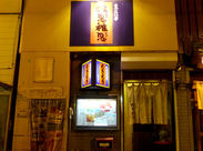 紫のカラフルな看板が目印◎のれんをくぐると、そこはアットホーム空間!!お客様の笑い声が耐えない明るいお店♪