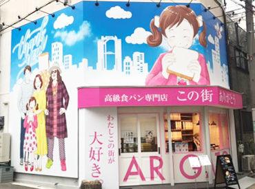 高級食パン専門店!福島駅から徒歩2分◎ 通勤はラクラク!学校帰り、家事の合間に働けます♪