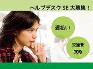 ≪高時給スタートで稼げる☆≫ 未経験から月収35万円以上も可能です!! 研修中も給与の変動はありません◎