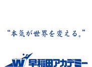 ≪講師デビューも大歓迎☆≫一緒に始める仲間もいっぱい!早稲アカの研修は教育業界でも大好評◎サポート体制が大充実!