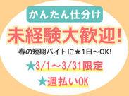 【期間限定★3/1~3/31】 週払いOK♪車通勤OK♪ 人気の短期バイトです!!