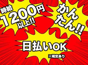 【仕分け等】/時給1200円以上×日払いOK!「パッと見て、ポンッと分ける」だけ!未経験OK!モクモク&カンタンWORK♪\