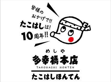 ■■ 博多駅地下街にあるお店 ■■ 短時間勤務でOK!扶養内◎ フリーター&学生さん大歓迎!まかないも有♪