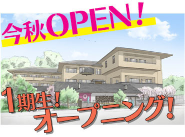 【ホテルSTAFF】\オープニング大募集♪/【ホテルニューアワジグループ】が京都に新ホテルをOPENします★新しい歴史を一緒に作りませんか?
