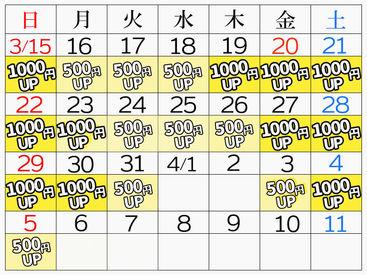 \3・4月は繁忙期につき特別手当支給/ 日勤は最大1万円、夜勤は最大1万1500円に! 詳しくは上記カレンダーを見てね♪