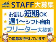 <積極的に正社員登用中!!>実際に『アルバイト⇒正社員』になったSTAFFが6名います!しっかり安定して働きたい方大歓迎♪