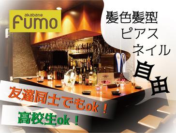 【ホール】akabane fumo(フーモ)でオシャレにバイト☆。*シフトは週単位提出!!未経験OK!駅近通勤楽ラク!MAX時給1650円!